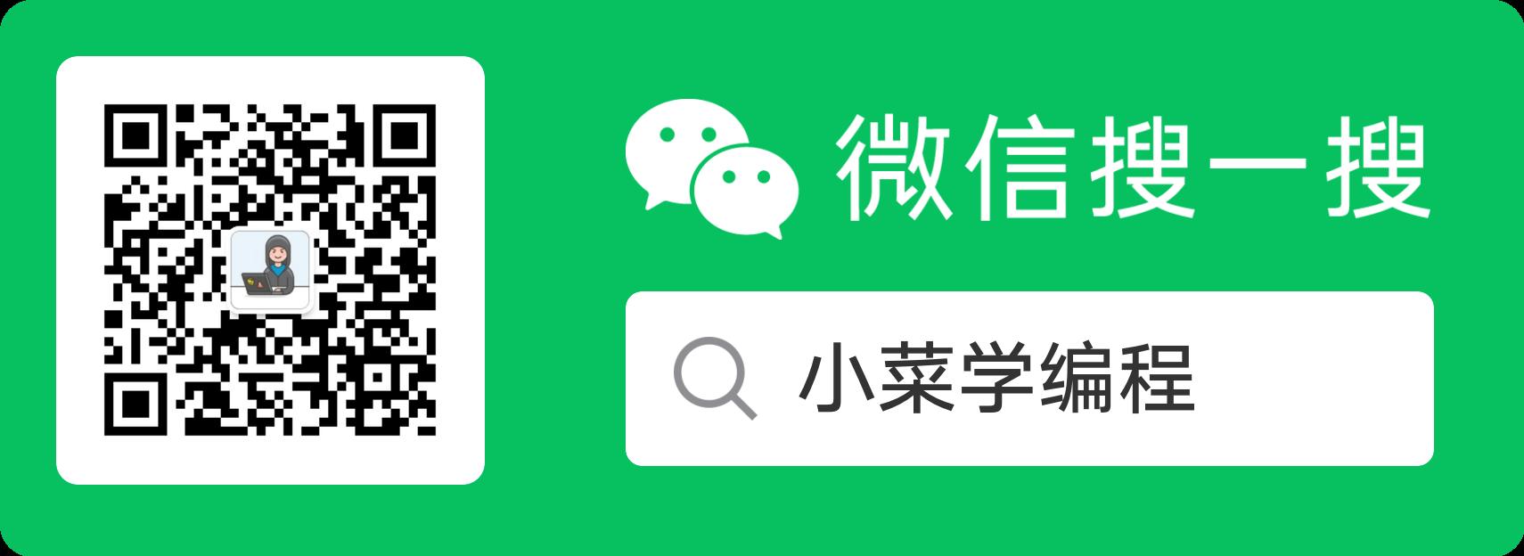 微信搜索:小菜学编程