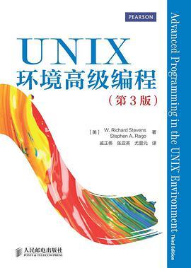 《Unix环境高级编程》