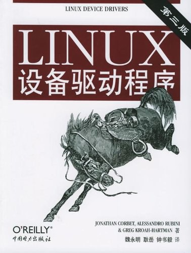 《Linux设备驱动程序》